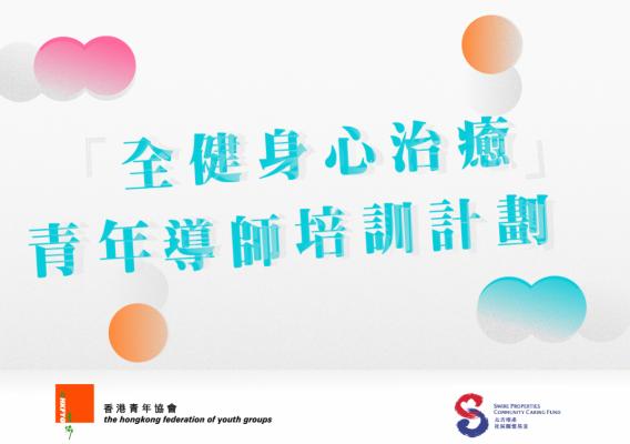 香港青年協會 x 太古地產社區關懷基金:【全健身心治癒計劃】青年導師招募